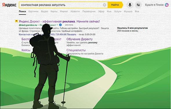 Как самостоятельно настроить рекламу в Яндекс.Директ – простой пошаговый мануал