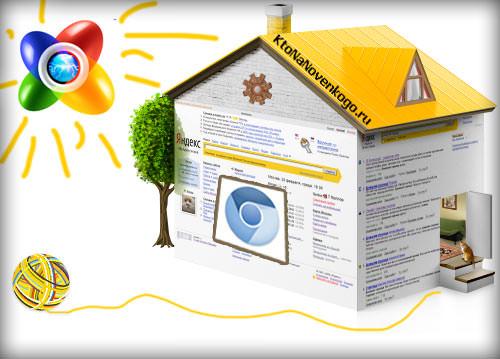 Домик построенный из логотипов сайтов, созданных на базе Хромиума