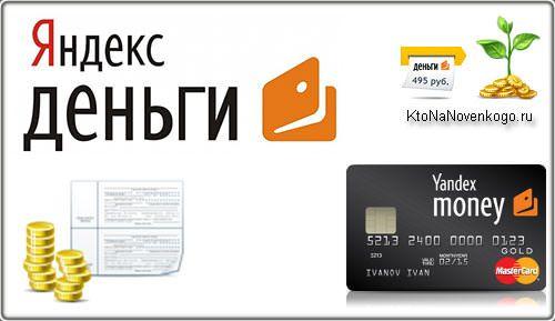 Яндекс деньги — регистрация как