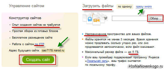 Бесплатный хостинг сайтов yandex доступ к хостингу это
