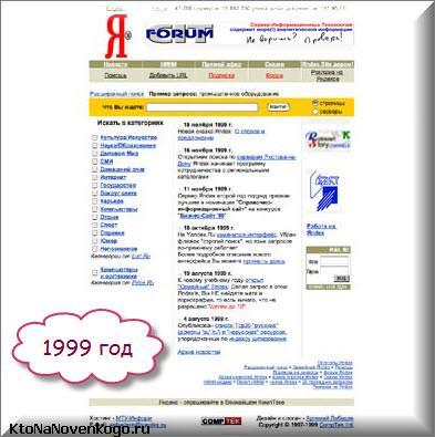 Яндекс в 1999 году