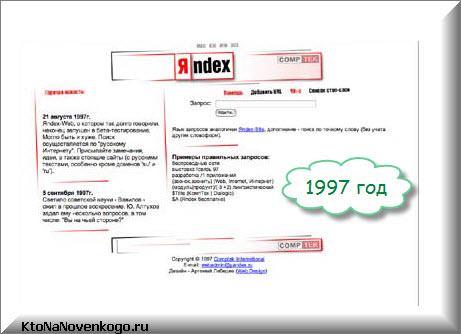 Как выглядел сайт Яндекса в 1997 году