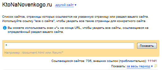 Ссылки в Яндекс Вебмастер