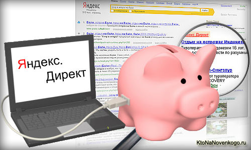 Яндекс Директ — самостоятельная настройка кампании, снижение цены за клик и повышение отдачи от рекламы в Yandex