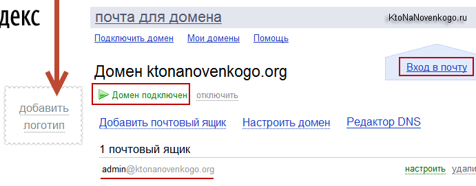 Интерфейс Yandex Mail для домена