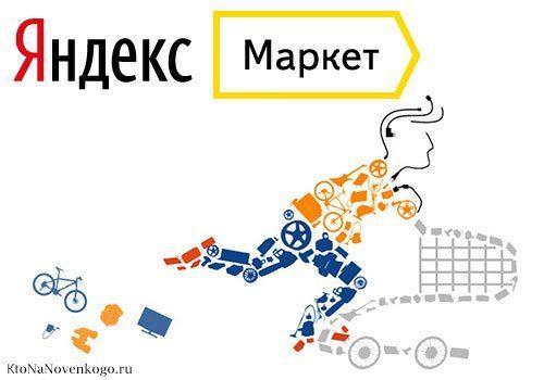 Яндекс Маркет - ваш онлайн помощник при любой покупке