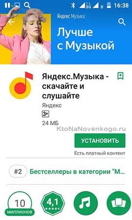 Скачать приложение яндекс музыки