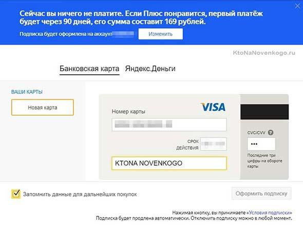 Оплата Яндекс Плюс