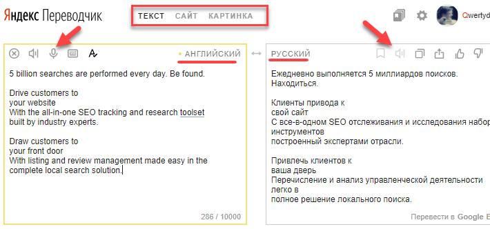 Яндекс переводчик с английского на русский
