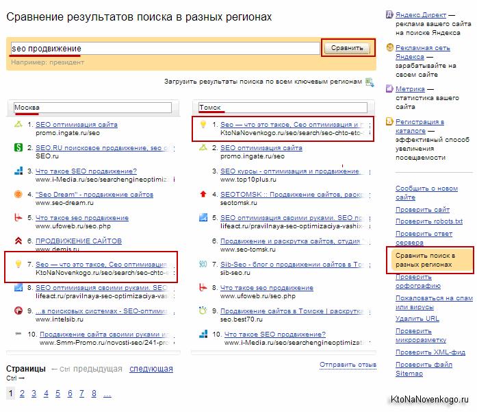 Яндекс Вебмастер — индексация, ссылки, видимость сайта, выбор региона, авторство и проверка на вирусы в Yandex Webmaster