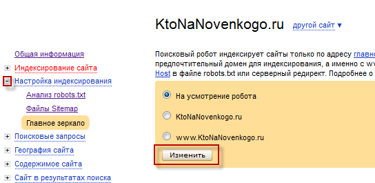 Yandex Webmaster - главное зеркало