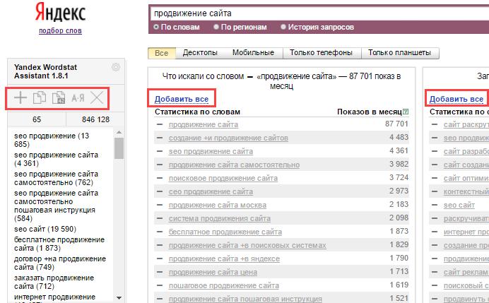 Плагин Yandex Wordstat Assistant