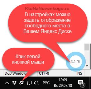 YandexDisk на вашем компьютере