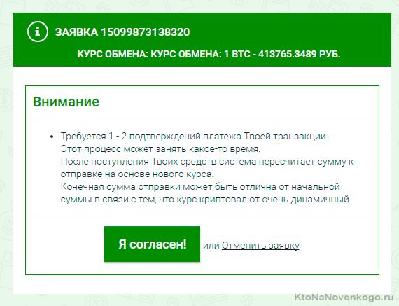 Подтверждение транзакции биткоинов при обмене