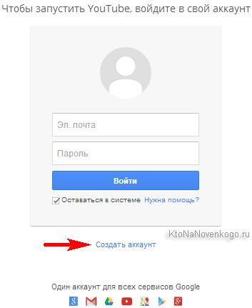Создать аккаунт в Ютубе