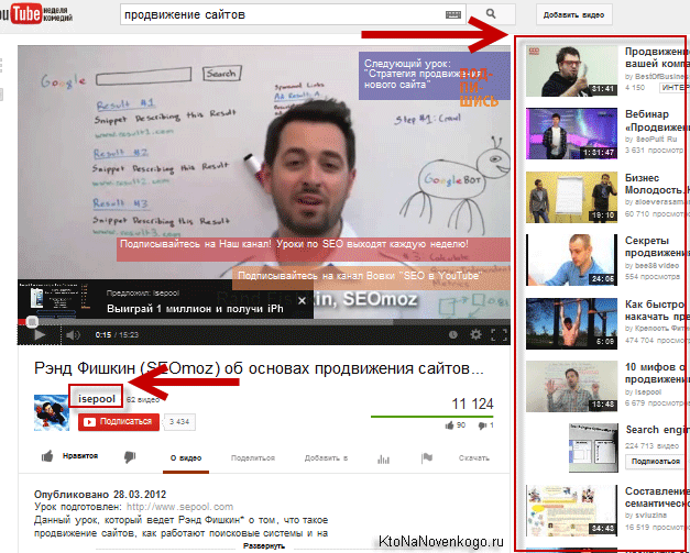 Как найти свое видео на youtube если