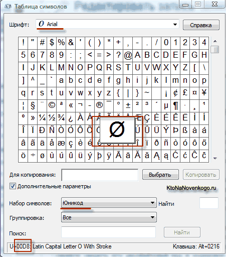 Юникод в формате UTF-16