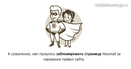 Заблокировали страничку в ВК