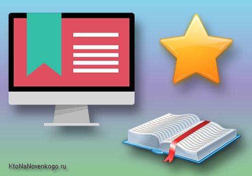 Закладки в браузере
