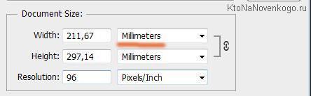 Задать размеры фото в миллиметрах