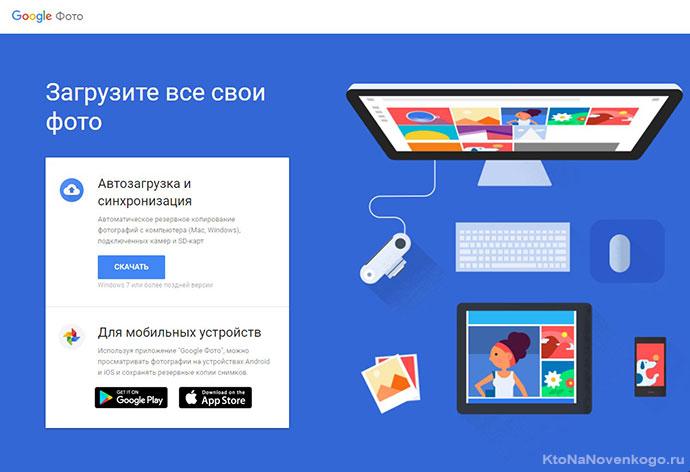 Софт для работы с Гугл фото