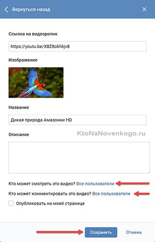 Загрузить видео в VK со стороннего ресурса