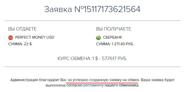 Обмен перфектманей на рубли