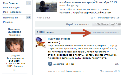 Не Могу Найти Человека В Вконтакте - фото 11