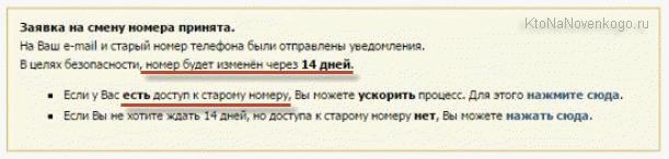 Заявка на смену номера в ВК принята