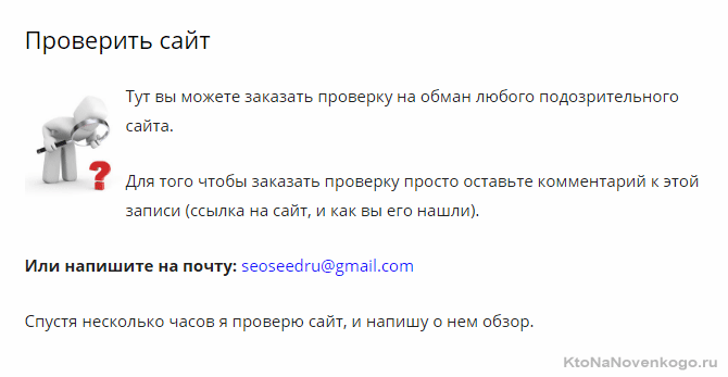 проверка сайта