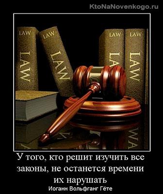 Изучение закона