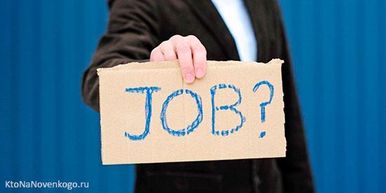 Табличка ищу работу