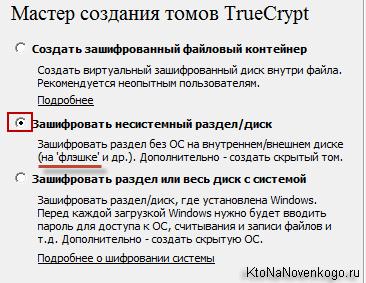 Ввод пароля от компьютера