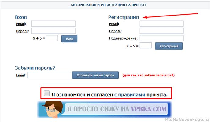 заполнение регистрационной формы в Vprka