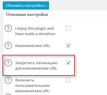 Запретить пагинацию для канонических URL в All in One SEO