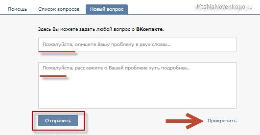 Запрос на удаление страницы из ВК