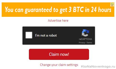 зарабатываем сатоши на Bonus Bitcoin