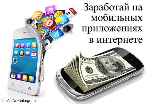 Заработок на мобильных приложениях вашего телефона