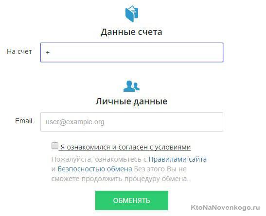 регистрация в обменнике 365cash