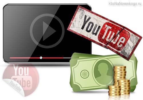 Секреты заработка в YouTube