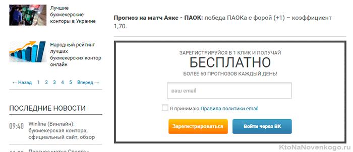 зарегистрироваться в один клик