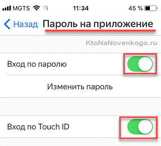 Защищаем вход в Яндекс Диск