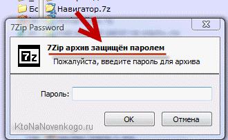 Как запаролить имена файлов в архивируемой 7-Zip папке