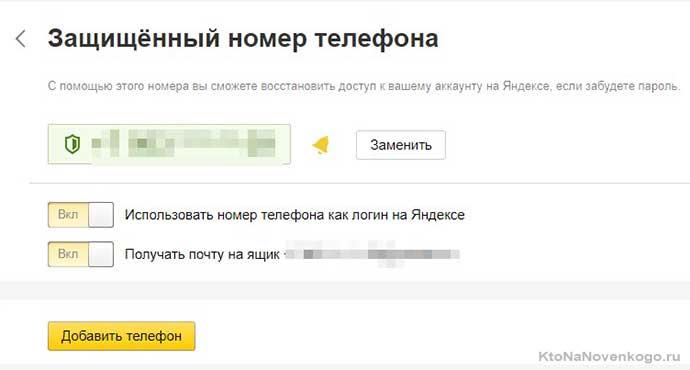 Защищенный номер телефона в Яндекс Паспорте