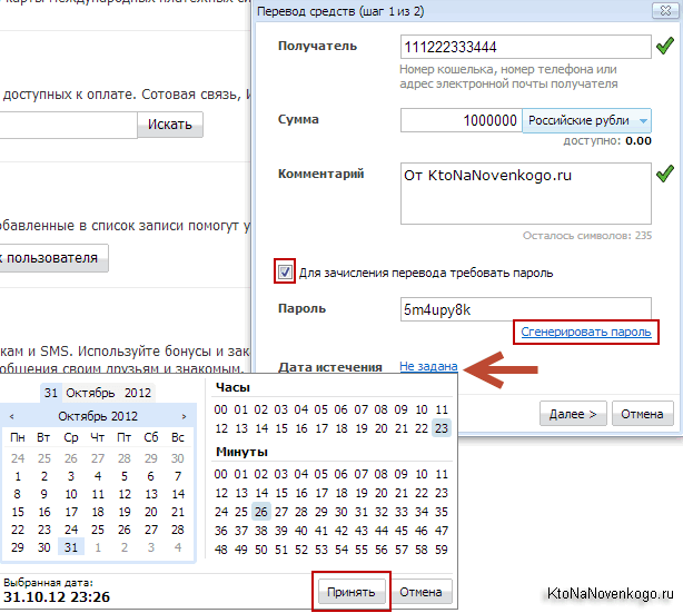Как можно защитить платеж через W1 кодом протекции
