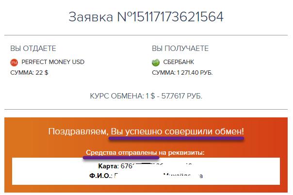 Завершение обмена перфектов на рубли