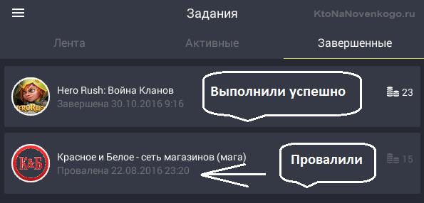 завершенные задания PayForInstall