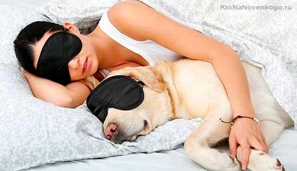 Женщина с собакой спит