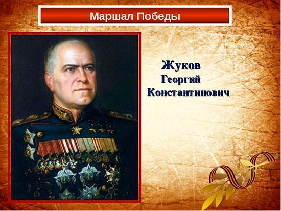 Пример перефраза: Жуков - маршал победы