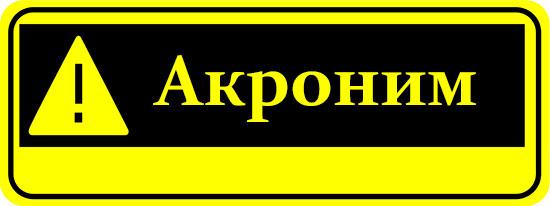 Транспарант Acronim привлекающий внимание